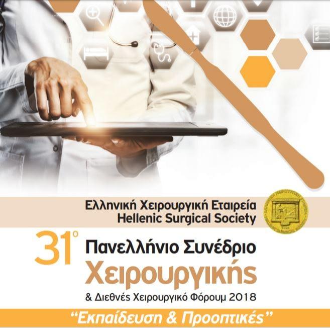 Συμμετοχή στο 31ο Πανελλήνιο Συνέδριο Χειρουργικής και Χειρουργικό forum