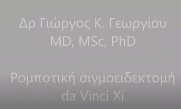 Ρομποτική σιγμοειδεκτομή da Vinci Xi