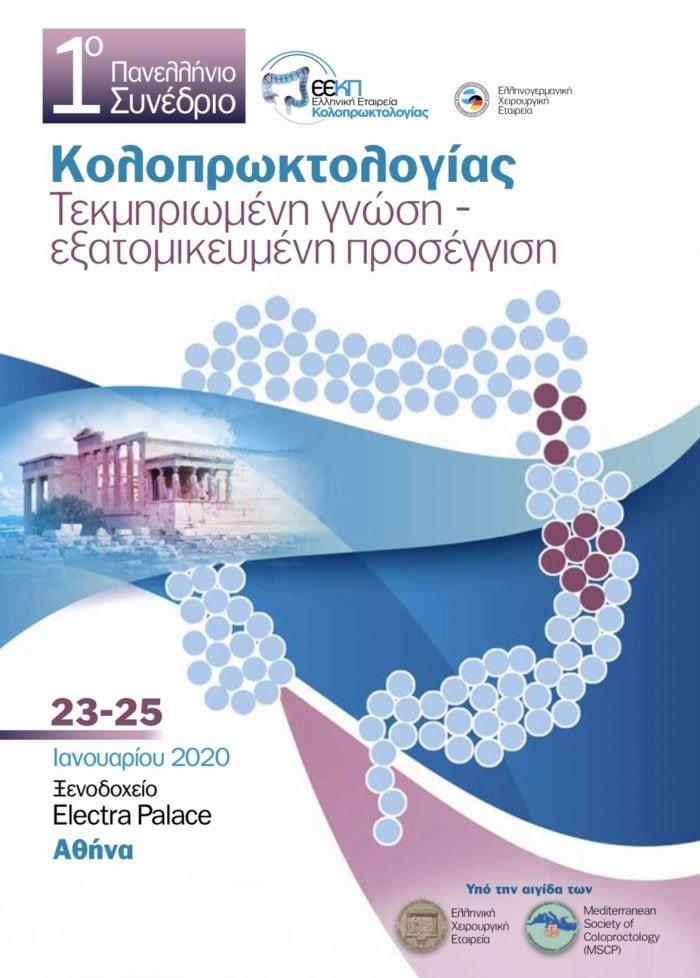 Ομιλία για τη Ρομποτική Χειρουργική του Παχέος Εντέρου στο 1ο Πανελλήνιο Συνέδριο Κολοπρωκτολογίας (Αθήνα, 23-25 Ιανουαρίου 2020)
